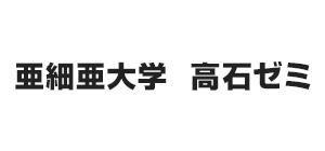 亜細亜大学 高石ゼミ