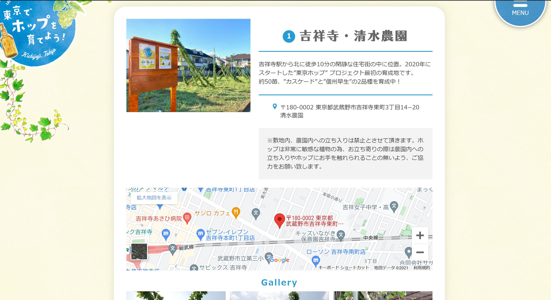 【サイト更新のお知らせ】「ホップ育成地紹介」ページができました!
